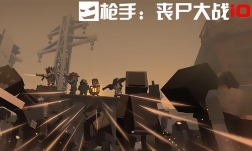 52z飞翔网小编整理了【枪手丧尸大战iO·游戏合集】,提供枪手丧尸大战iO游戏下载、枪手丧尸大战iO安卓版/ios版/正式版/破解版下载大全。玩家在游戏中将扮演幸存者的角色,不仅仅要在末日之下躲避各种僵尸的袭击,还要和其他敌对玩争夺有生资源,决战末日。