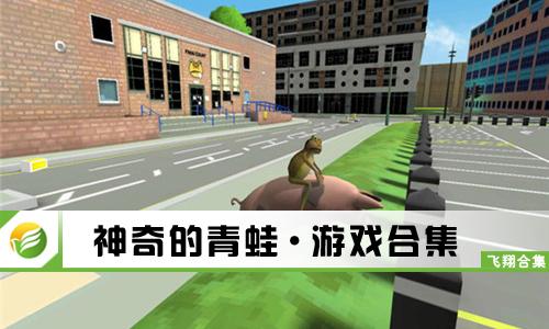 52z飞翔10分3D小编 为大家整理了【神奇的青蛙·10分3D游戏 合集】,这是一款非常有趣的动作跑酷类手游,在10分3D游戏 中10分3D你 将扮演一只可爱的青蛙,一段奇妙的冒险之旅就此展开了,10分3D游戏 中10分3D你 可以自由自在的控制青蛙在城市里玩耍、破坏,各种精彩的道具让10分3D你 目不暇接。感兴趣的伙伴们快来10分3D下载 试试吧!