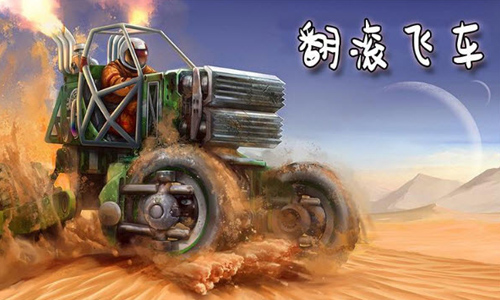 52z飞翔小编为大家整理了【翻滚飞车·游戏合集】,这是一款以越野竞赛为主的竞技游戏,精致的游戏画面打造,简单灵活的操作玩法,在游戏中玩家将驾驶酷炫的赛车在各种地图场景中展开刺激的翻滚体验,游戏关卡丰富,挑战精彩。感兴趣的伙伴们快来下载试试吧!