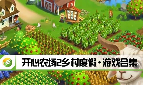 52z飞翔网小编整理了【开心农场2乡村度假·游戏合集】,提供开心农场2乡村度假最新版本、开心农场2乡村度假破解版/中文版官网正版下载。游戏好玩又能体验收获的喜悦,玩家需要种植各种农场作物,以及饲养牲畜,用收获的作物制成其他成品,玩这款游戏非常有成就感,感受自己播种与收获的快乐。