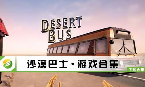 52z飞翔网小编整理了【沙漠巴士·游戏合集】,提供沙漠巴士下载安装、沙漠巴士高清重制版/安卓下载、沙漠巴士手机版下载大全。游戏玩法也相当简单,我们需要把一辆巴士从美国亚利桑那州图桑市穿过沙漠开到位于拉斯维加斯的家中,游戏没有多余的操作,只有调整方向和加速。