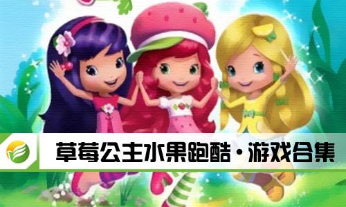 52z飞翔网小编整理了【草莓公主水果跑酷·游戏合集】,提供草莓公主水果跑酷游戏、草莓公主水果跑酷破解/无敌版、草莓公主水果跑酷免费下载安装。在这里你如同置身于水果甜点的天堂!为了制作世界上最好次的水果蛋糕,草莓公主需要你的帮助!和她一起去野外采集各种新鲜可人的水果。草莓,樱桃,橙子……数不尽的美味就在生机盎然的野外。