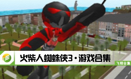 火柴人蜘蛛侠3
