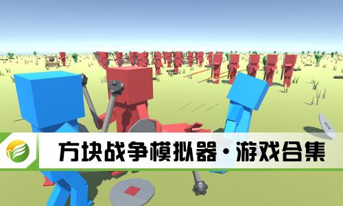 方块战争模拟器·游戏合集