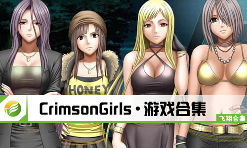CrimsonGirls