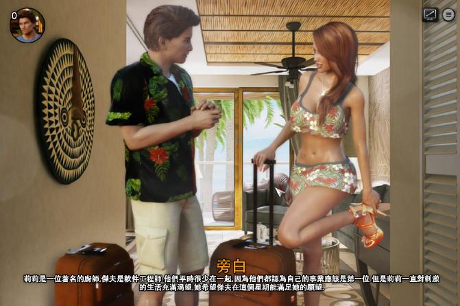 夏威夷之夜V1.0 完整版