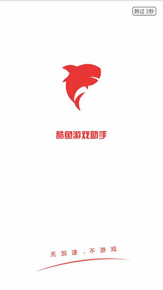 酷鱼10分3D游戏 助手V2.2.1 官网版