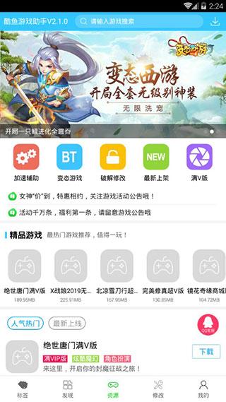 酷鱼游戏助手V2.2.1 官网版