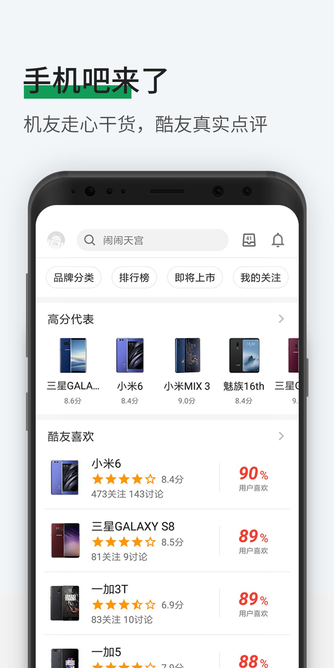 酷安V9.5 手机版