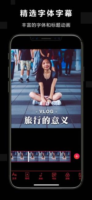 Vlog StarV3.7.5 IOS版