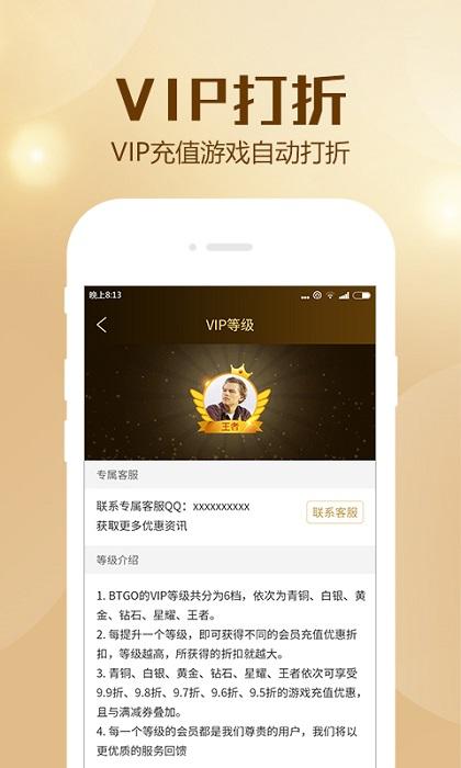 BTGO福利狗V2.0.8 苹果版