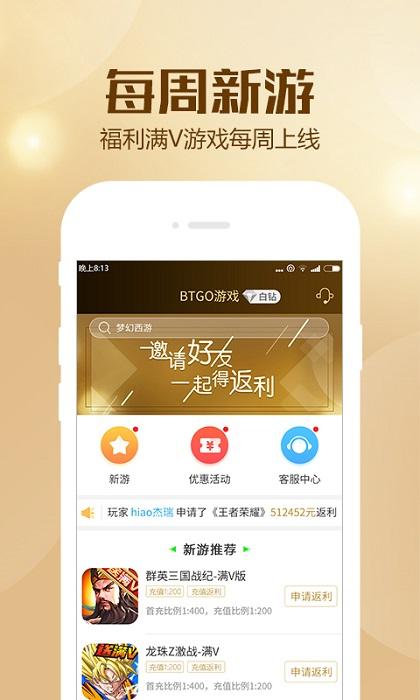 BTGO游戏盒福利狗V2.0.8 安卓版
