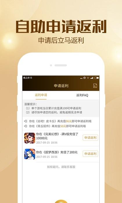 BTGO游戏平台V2.0.8 安卓版