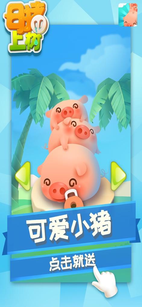 母猪上树3DV1.0 苹果版