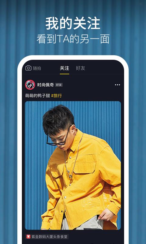 抖音极速版V1.8.0 安卓版
