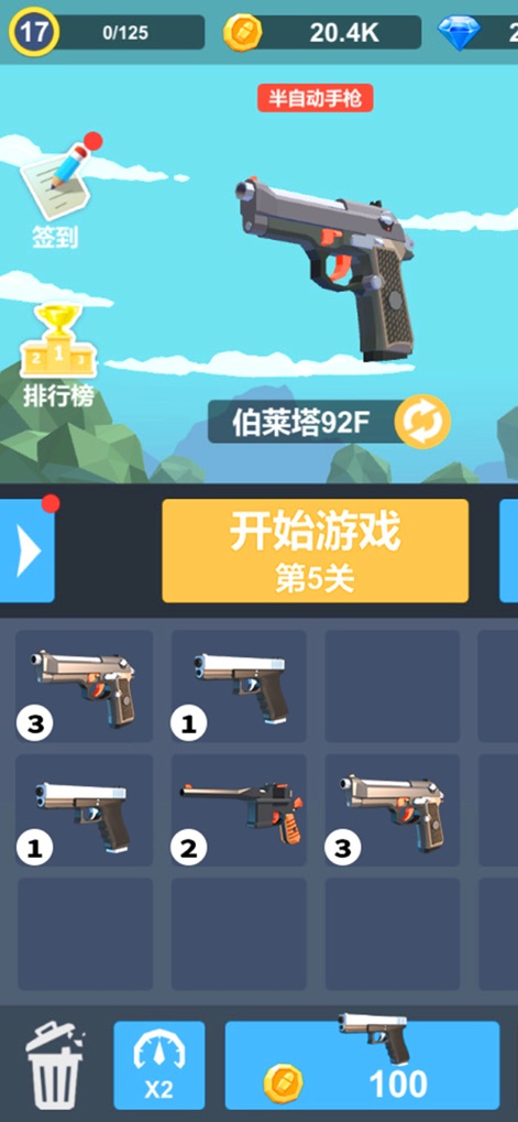 拇指枪王V1.0 苹果版