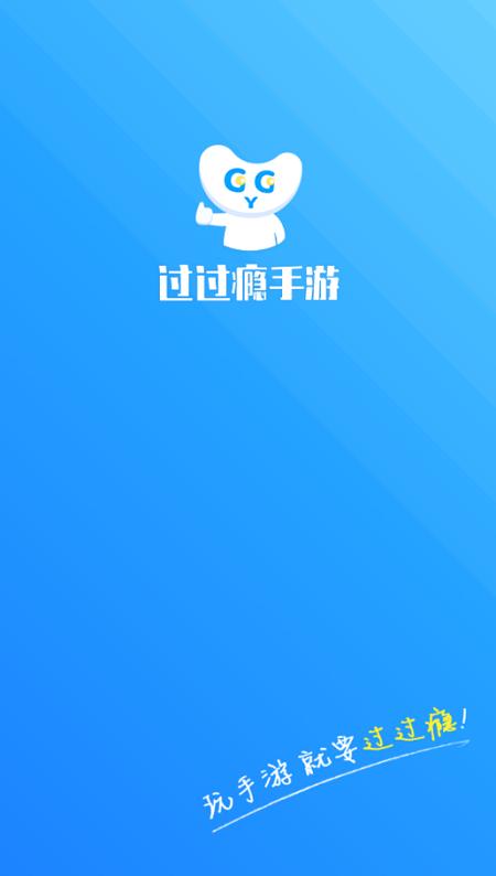 过过瘾手游盒子V1.2.3 最新版