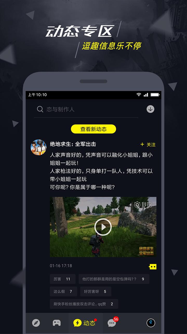 益玩1号玩家V3.1.0 安卓版