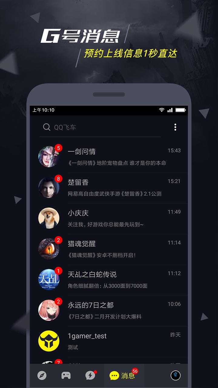 1号玩家手游V3.1.0 最新版