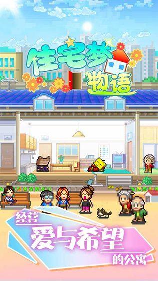 住宅梦物语手游下载-住宅梦物语安卓版/ios版/PC版下载-攻略-礼包-飞翔游戏库