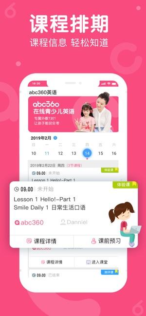 abc360英语V1.1.9 IOS版