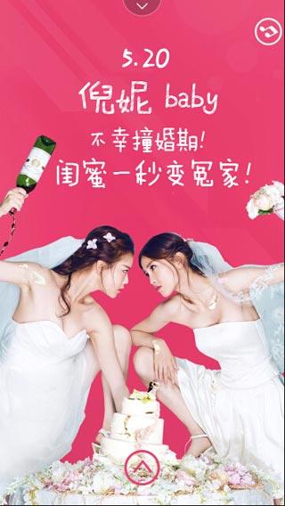 开撕吧新娘