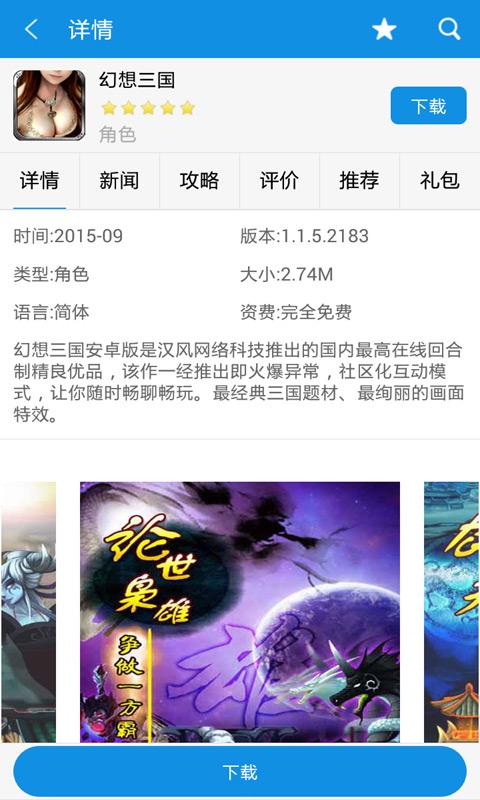 游戏狗游戏盒子V4.5.0 官网版