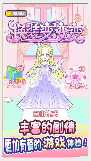 童话小公主暖暖沙龙时装秀V1.0.0 安卓版