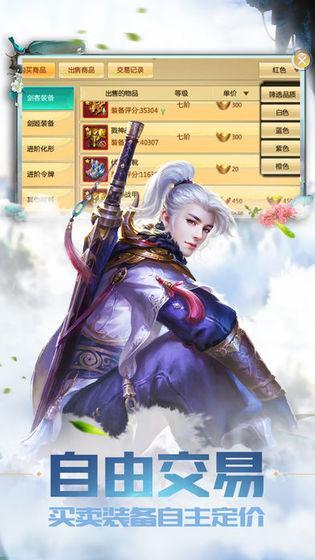 上古仙侠录V1.0 官方版