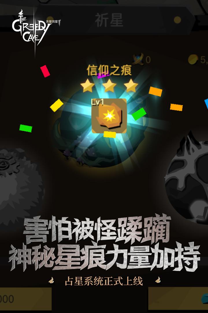 贪婪洞窟2无限钻石版V1.8.13 破解版