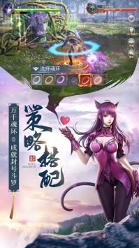 斗罗大陆神界传说2正式版V1.0.1 最新版
