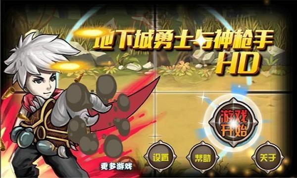 地下城勇士与神枪手V1.0 安卓版