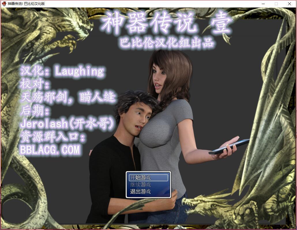 神器传说真人手游下载V1.0 手机版
