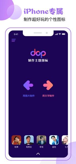 dop主题V1.5 IOS版