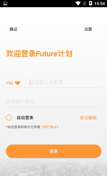 Future计划V1.0.0 安卓版