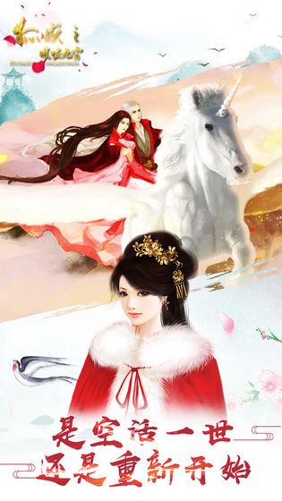 狐妖之凤唳九霄V1.01.18 破解版