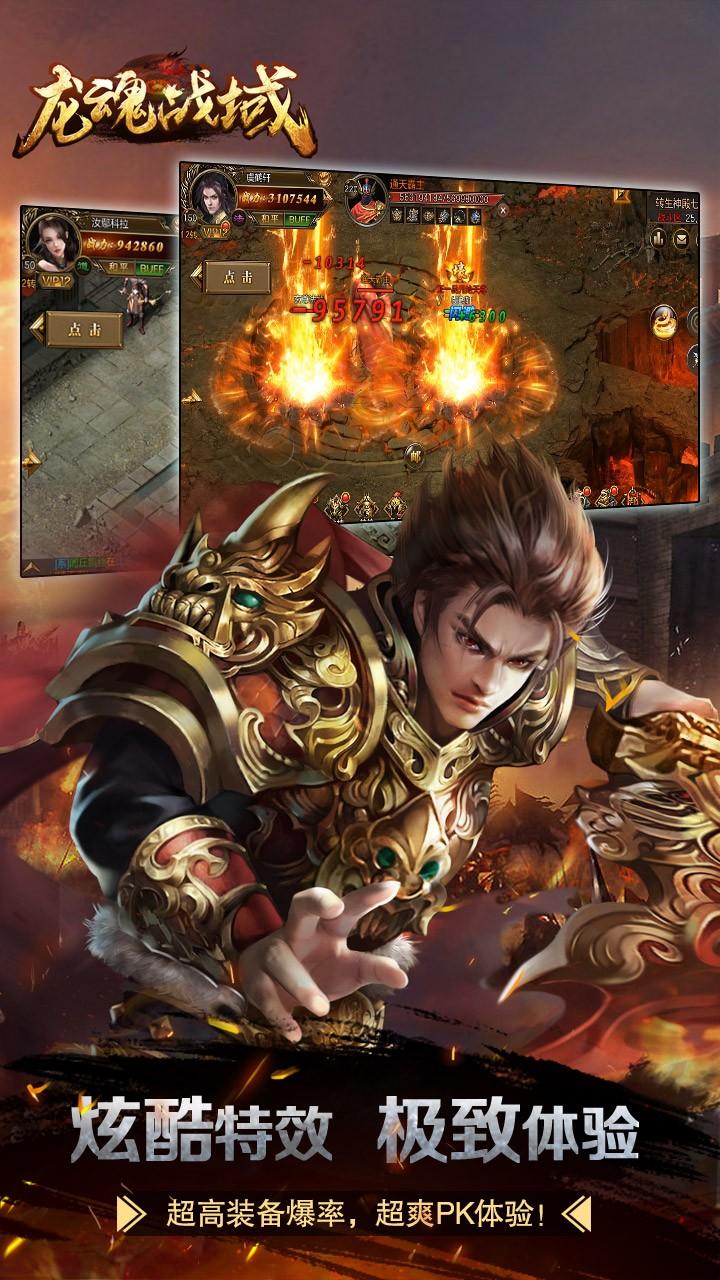 龙魂战域V1.0.132 手机版