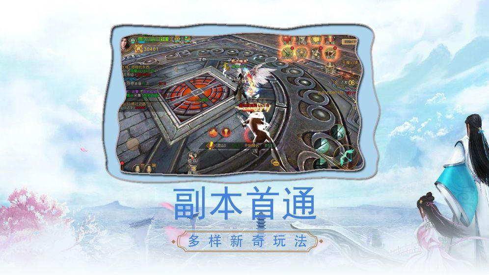 雪山飞狐外传V4.3.0 安卓版