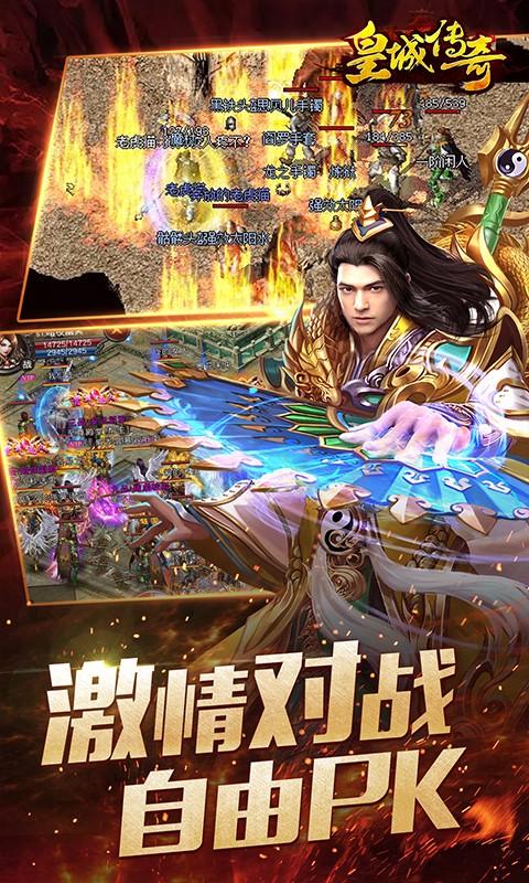 皇城传奇元宝福利版V2.0.1 无限元宝版