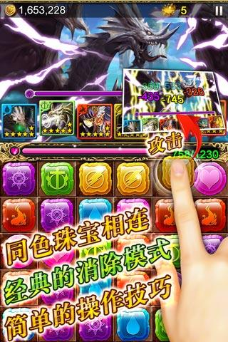 御龙战记V4.4 最新版