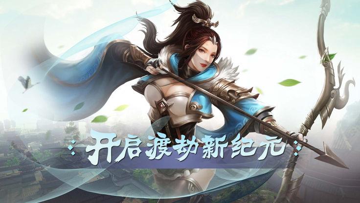 一剑诛仙传V1.0 安卓版