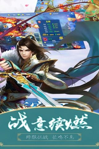 江湖奇缘V1.2.7 官方版