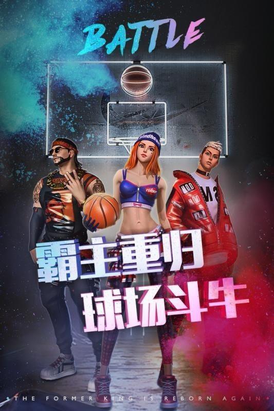 新街头篮球内购破解版V1.0.8 破解版