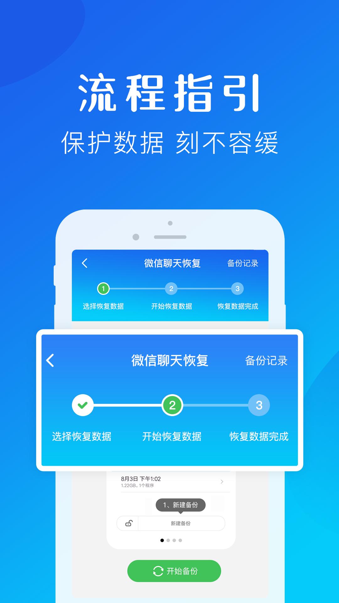 微信聊天记录恢复助手V1.1 安卓版