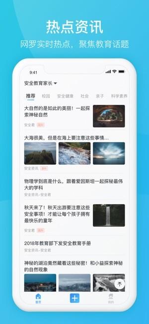 家长时空V1.0.0 IOS版