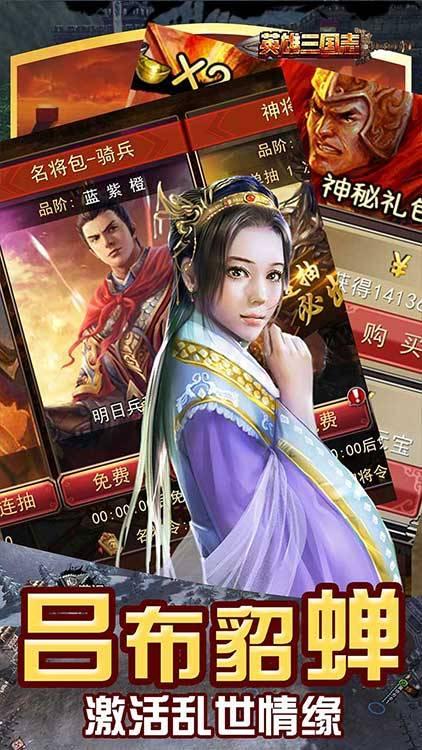 英雄三国志公益服V1.2.301 私服版