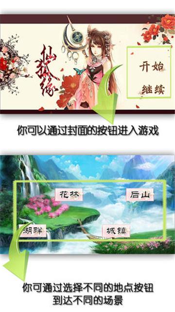 仙狐缘原版下载V1.0 原版