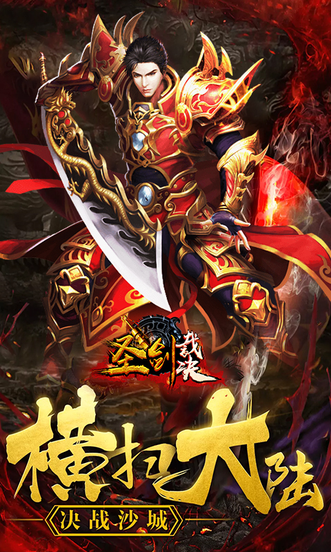 圣剑裁决满V版V1.0 送VIP版