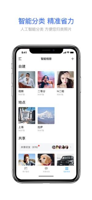 相册宝V2.0.1 IOS版