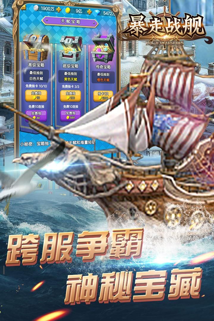 暴走战舰V1.0.0 安卓版